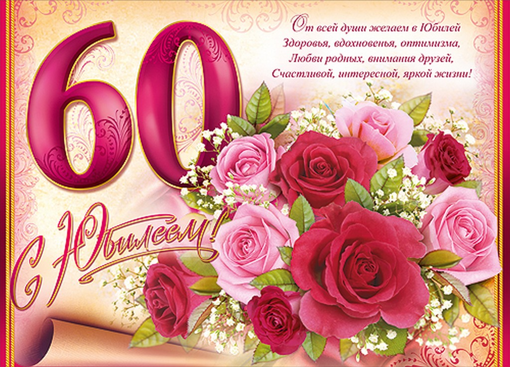 Поздравления на 60 летие тете